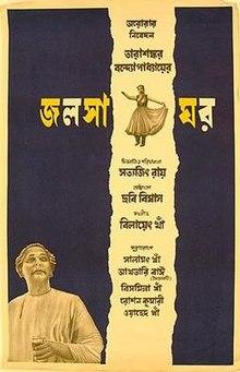 Jalsaghar (1958